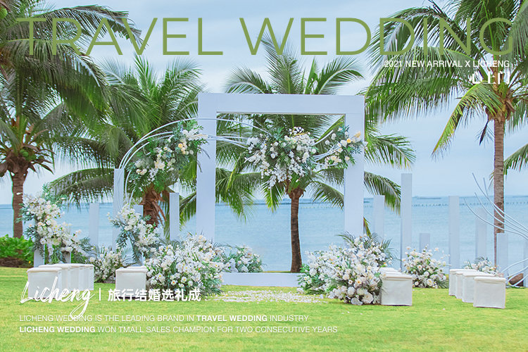 心上门草坪婚礼